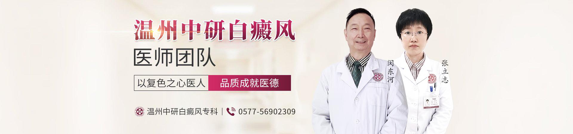 温州白癜风医院那家好